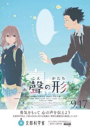 20160902-koenokatachi-poster.jpg