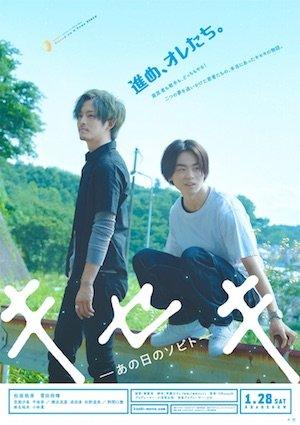 20160909-kiseki-poster.jpg