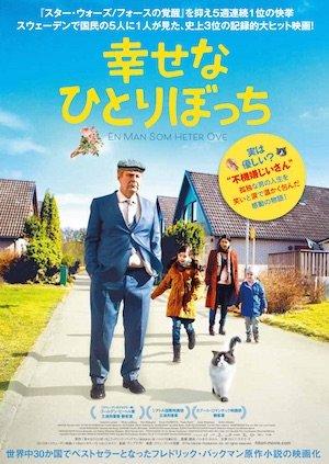 20160920-hitori-poster.jpg