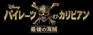 20160921-PiratesoftheCaribbean-logo.jpg