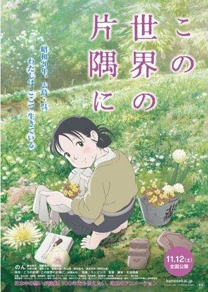 20160921-konosekainokatasumini-poster-th.jpg