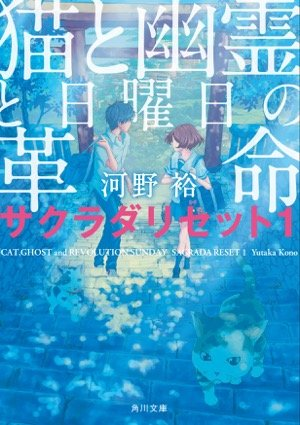 20160921-sakurada-s-th-th.jpg