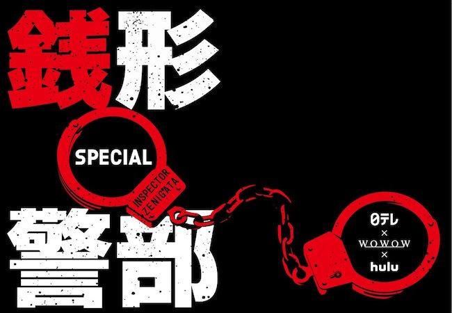 20160930-zenigata-logo.jpg