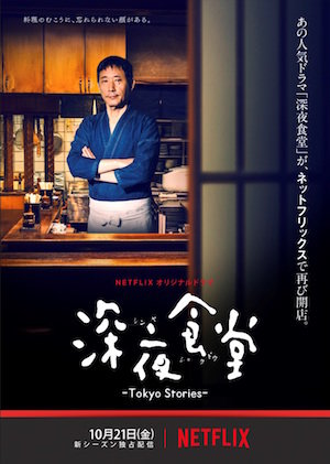 20161005-shinyasyokudo-postar.jpg