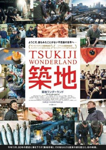 20161008-tsukiji-07th.jpg