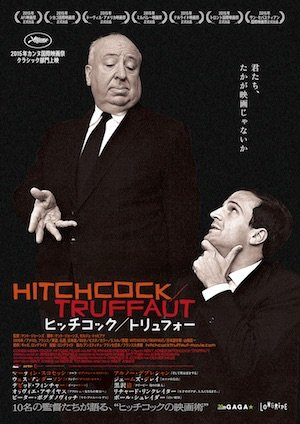 20161012-HitchcockTruffaut-teaser1.jpg