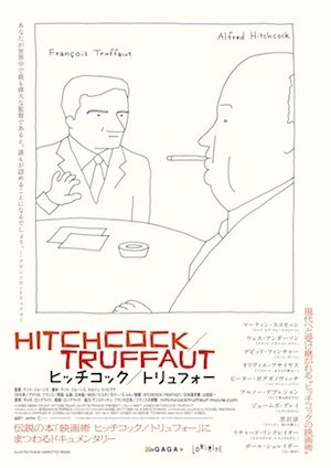 20161012-HitchcockTruffaut-teaser2.jpg