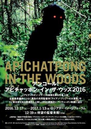 20161024-Apichatpong-p-th-th-th.jpg