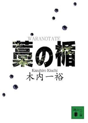 20161025-waranotate-sub3.jpg