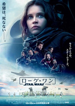 20161026-Rogue-One-p-th-th.jpg
