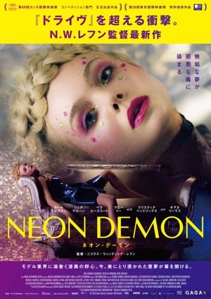 20161026-neon-demon-p-th.jpg