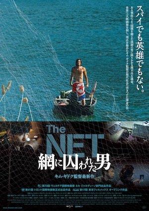 20161031-TheNET-poster.jpg