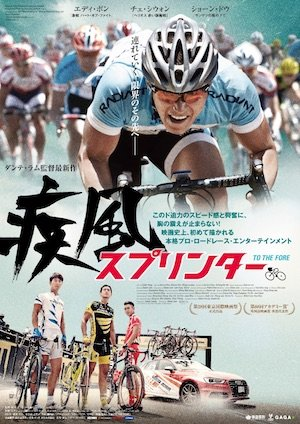 20161113-ToTheFore-poster.jpg
