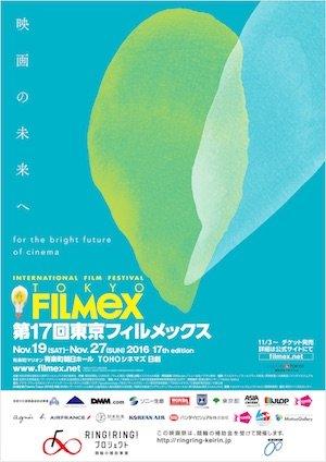 20161114-Filmex-poster.jpg