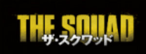 20161115-thesqwad-logo.jpg