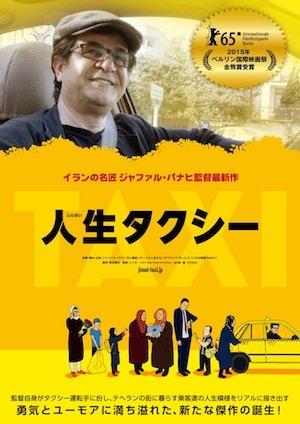 人生タクシー ティーザー