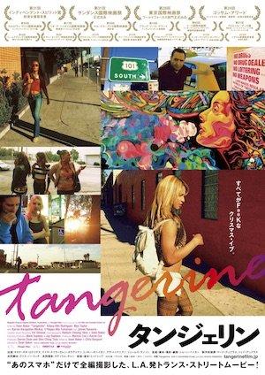 20161118-tangerine-poster.jpg