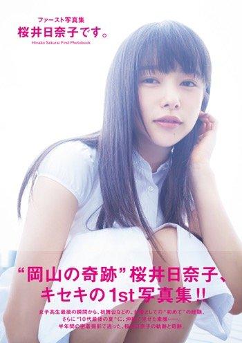 20161120-sakura-hinakoth.jpg