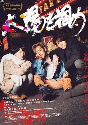 20161124-taiyouwotsukame-poster.jpg