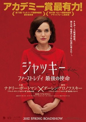20161125-Jackie-poster.jpg
