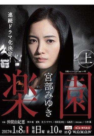 20161125-rakuen-gensaku1.jpg