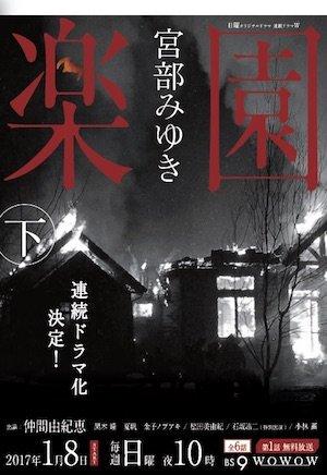 20161125-rakuen-gensaku2.jpg