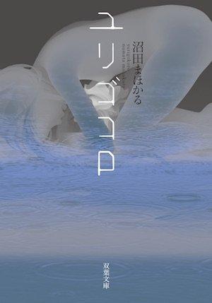 20161201-yurigokoro-sub2.jpg