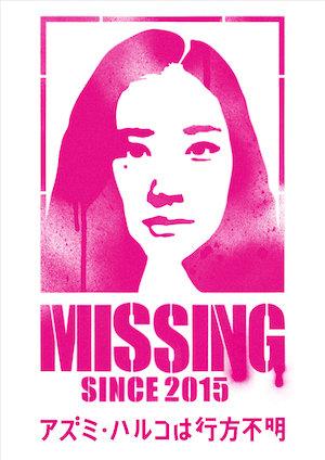 20161202-azumiharuko-poster.jpg