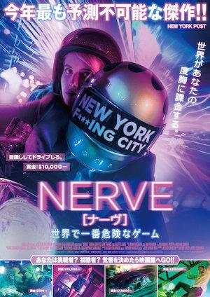 20161203-nerve-p.jpg