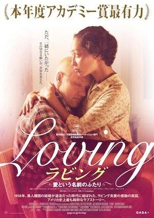 20161212-Loving-poster.jpg