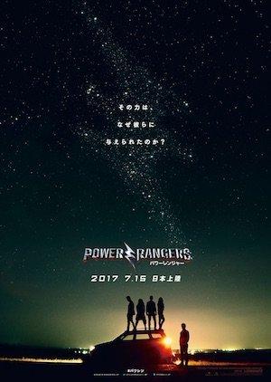 20161214-PowerRangers.jpg