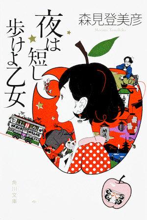 20161215-yoruhamijikashi-syoei.jpg