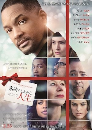 20161216-CollateralBeauty-poster.jpg