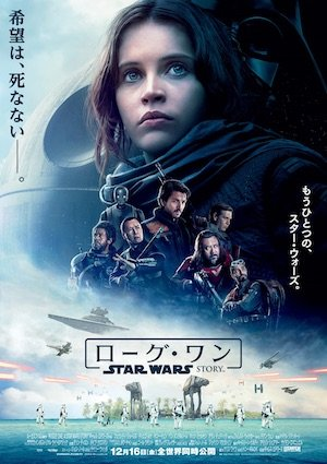 20161216-RogueOne-poster.jpg