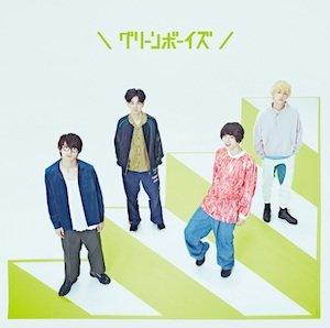 20161220-greenboys-tsujyo.jpg