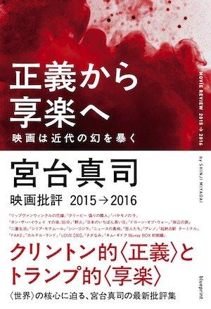 20161220-seigikarakyourakuhe.jpg