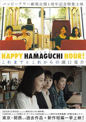 20161221-hamaguchi.jpg