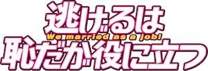 20161221-nigehaji-logo.jpg