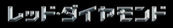 20161222-reddiamond-logo.jpg