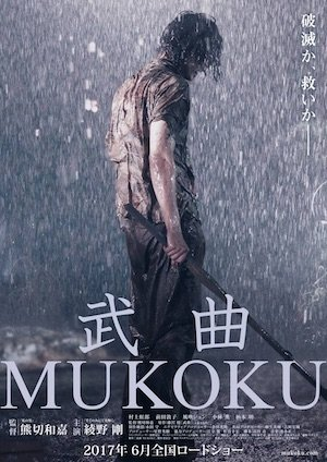20161223-MUKOKU.jpg