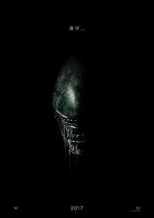 20161226-Alien-poster.jpg
