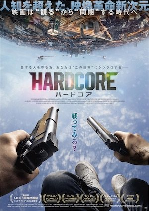 20161226-Hardcore.jpg