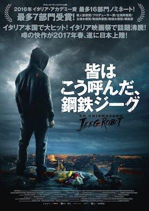20161227-Jeeg-poster.jpg