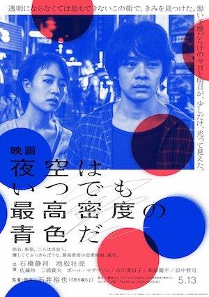 20161227-yozora-poster.jpg