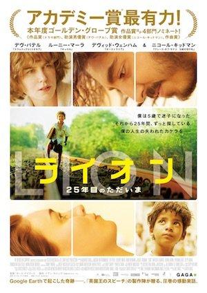 20161229-LION-poster.jpg