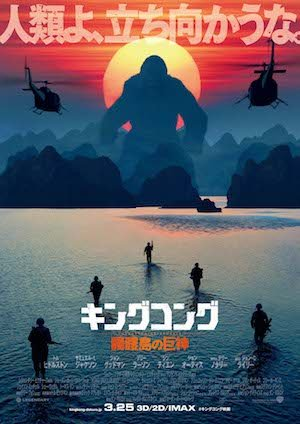 20170101-kong-poster.jpg