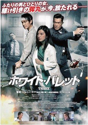 20170106-Three-poster.jpeg