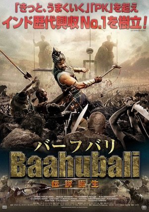 20170110-Baahubali-poster.jpg
