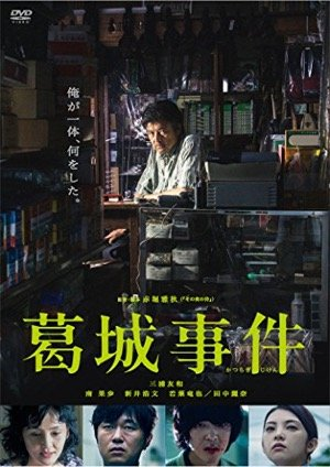 20170111-katsuragi-dvdth.jpg