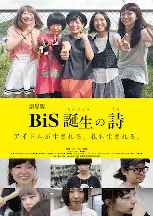 20170118-bis-poster.jpg